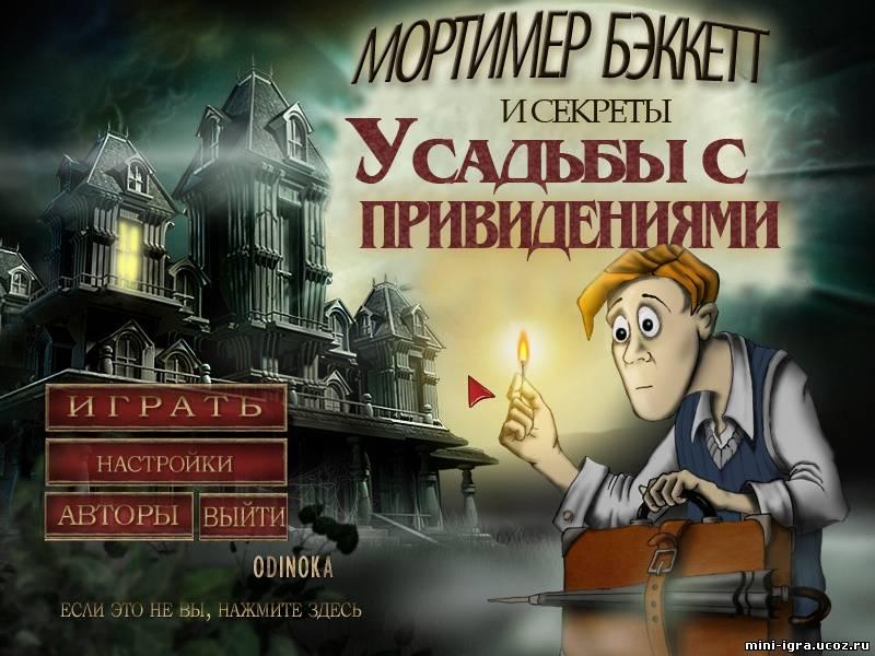Название Мортимер Бэккет и секреты усадьбы с привидениями